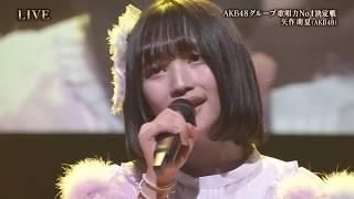 AKB48 Yahagi Moeka 矢作萌夏 「瞳 (Hitomi)」 矢作萌夏 Twitter - https://twitter.com/moeka__yahagi 矢作萌夏 Instagram ...