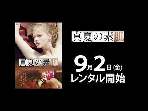 17歳の少女の無垢で危険なひと夏の過ち 『真夏の素肌』DVD予告篇