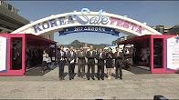코리아세일페스타 광화문 홍보관 방문