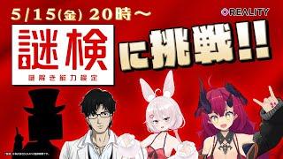 #謎検に挑戦 5月15日放送 #ふくやマスター #マグロナ #兎鞠まり