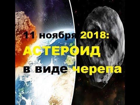 11 ноября 2018: АСТЕРОИД: астероид в форме черепа  2015 TB145 видео фото.