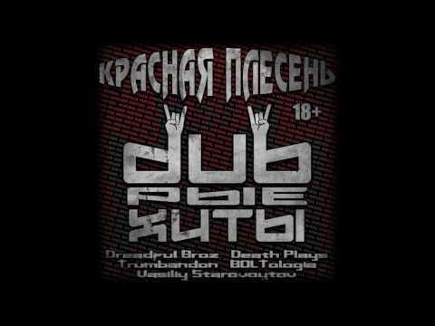 КРАСНАЯ ПЛЕСЕНЬ - 57 альбом - DUBрые хиты - Гимн панков