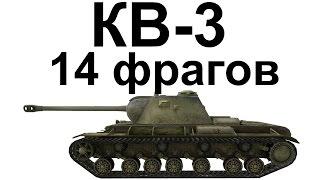 КВ-3. 14 Фрагов. Что происходит