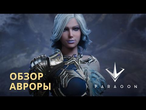 видео: paragon - Обзор Авроры