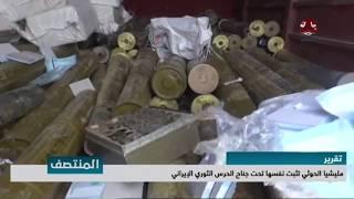 مليشيا الحوثي تثبت نفسها تحت جناح الحرس الثوري الإيراني | تقرير يمن شباب
