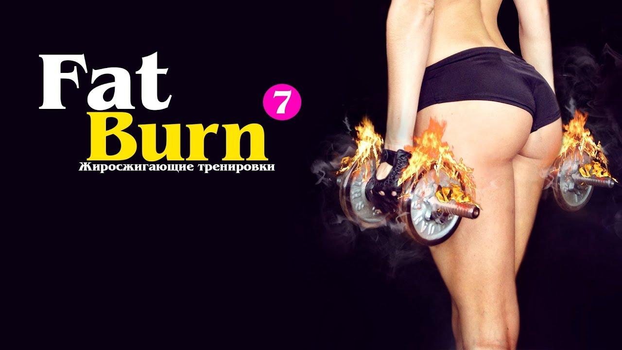Жиросжигающие Тренировки FatBurn #7