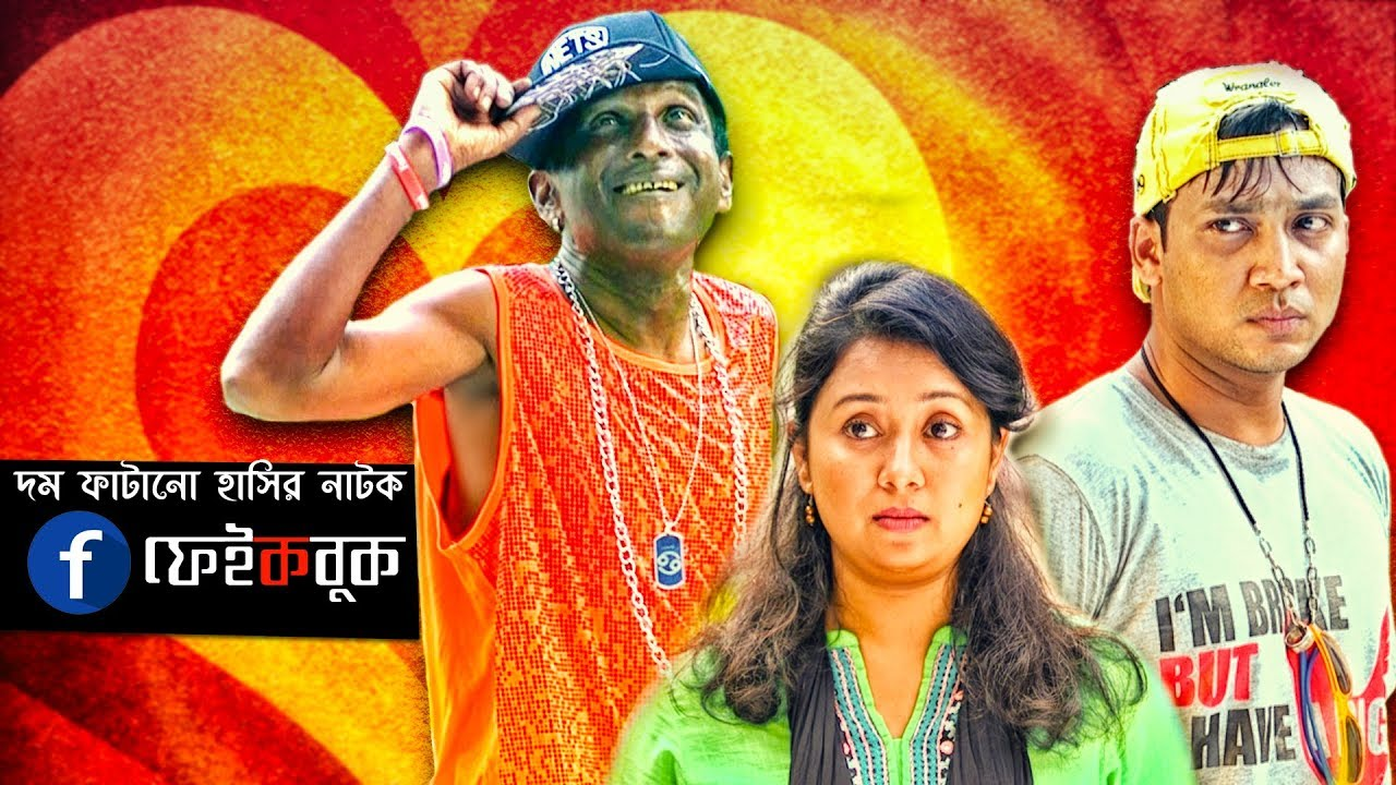 Fakebook | ফেইকবুক | Hasan Masud | Shawon | Farhana Mili | Funny Bangla Natok