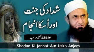 Story of Shaddaad who built Paradise | Maulana Tariq Jameel Latest Bayan 13 March 2018