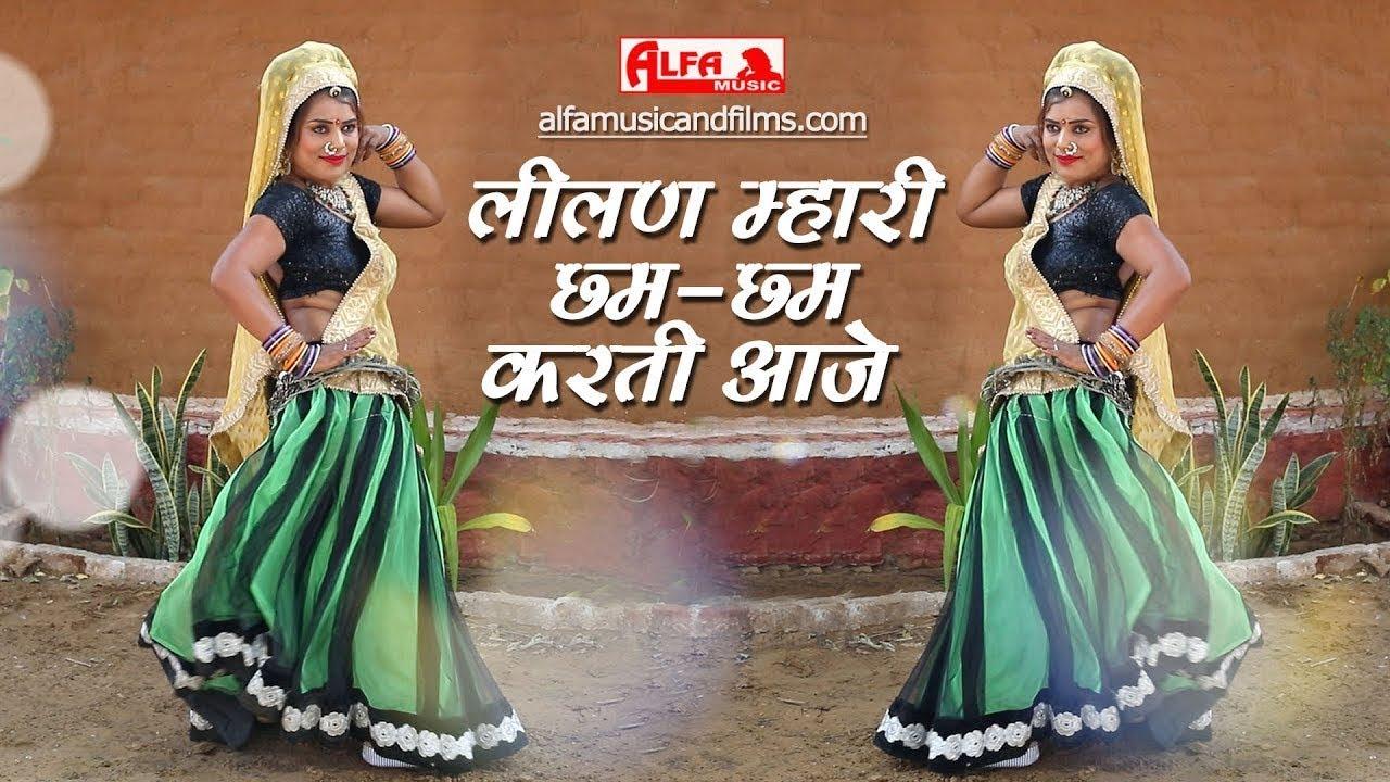 लीलण म्हारी छम-छम करती आजे | Lilan Mhari Chham Chham Karti Aaje | Tejaji Superhit Song | 2021 | HD