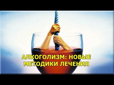 Алкоголизм: новые методики лечения