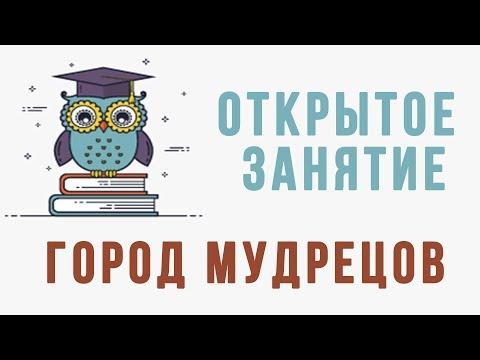 Город мудрецов. Игра в детективов для детей старшего дошкольного возраста Екатеринбург Открытый урок
