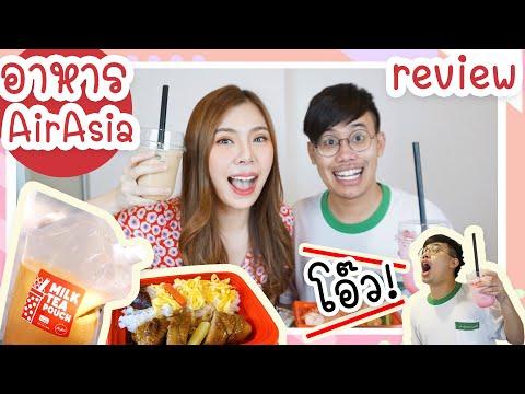 Review อาหาร AirAsia อร่อยเหมือนบนเครื่อง หรือ บ้ง!!!🤤👍🏻