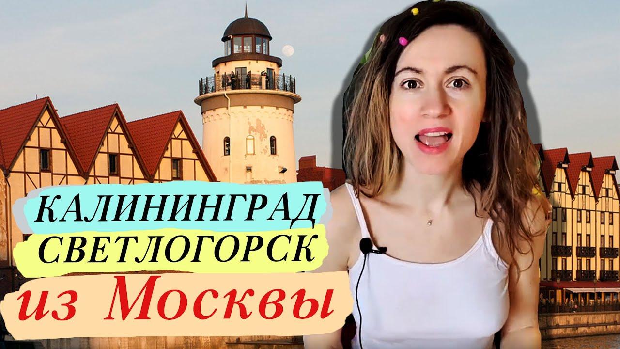 Переезд в Калининград — плюсы и минусы
