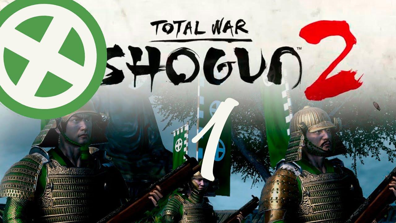 Смотреть прохождение shogun 2 за симадзу