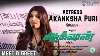 Actress Akanksha Puri Speech | Action | Meet & Greet | Vishal | Hiphop Tamizha | Sundar.C