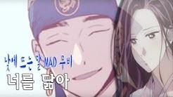 [★낮에뜨는달 MAD] 너를 닮아 (도하 / 리타)
