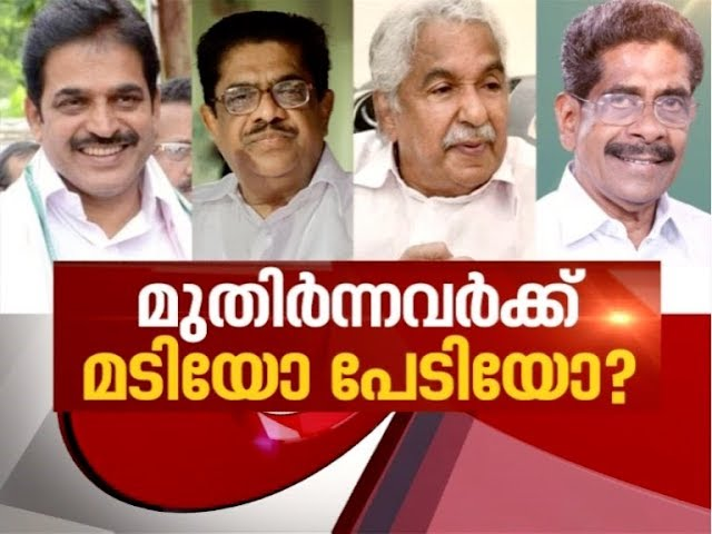 Seat Sharing dispute in Congress | Asianet News Hour 10 MAR 2019