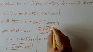 अभिक्रियाओं के लिए वेग स्थिरांक K की विमाए   Units of reaction rate and specific reaction rate