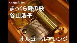 まっくら森の歌/谷山浩子【オルゴール】 (NHK「みんなのうた」放送曲)
