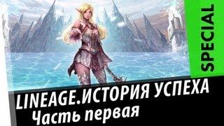 LINEAGE. История успеха. Часть первая. via MMORPG.su