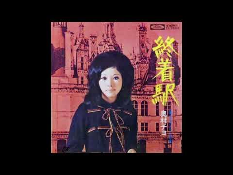 奥村チヨ  「終着駅」 1971