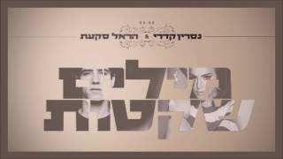 נסרין קדרי והראל סקעת - מילים שקטות Nasrin Kadri & Harel Skaat