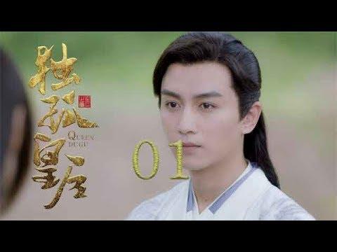 獨孤皇后 01 | Queen Dugu 01(陳喬恩、陳曉、海陸等主演)