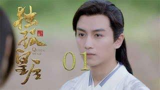 獨孤皇后 01   Queen Dugu 01(陳喬恩、陳曉、海陸等主演)
