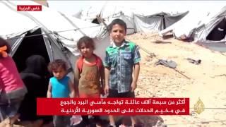 الأردن يفرض قيودا مشددة على دخول اللاجئين السوريين