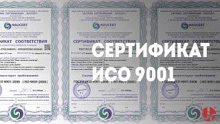 Внедрение СМК и сертификат ИСО 9001-2011(Посмотрите это видео и узнайте, как проходит внедрение СМК, зачем оно необходимо и какие возможности дает..., 2015-10-16T04:22:26.000Z)