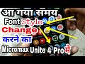 How To Change Font Style In Micromax Unite 4Pro |100%Working
