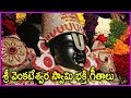 Venkateswara swamy bhakthi geethalu devotional songs rose telugu movies mp3