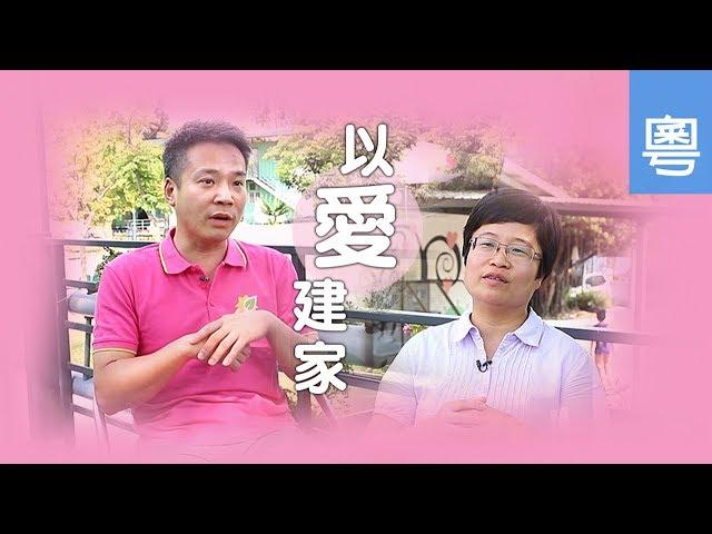 電視節目 TV1555 以愛建家 (HD粵語)