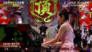 TEPPEN 2019 酒井千佳  『Lemon』 ピアノ解析