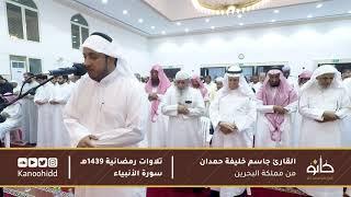 القارئ جاسم خليفة حمدان | ما تيسر من سورة الأنبياء | تلاوات رمضانية ١٤٣٩هـ