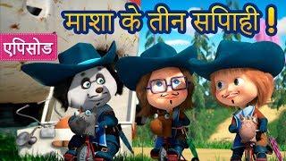 माशा एंड द बेयर 🗡🌂माशा के तीन सिपाही !🌂🗡(एपिसोड 64)