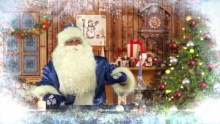 Дед мороз трейлер видеопоздравления