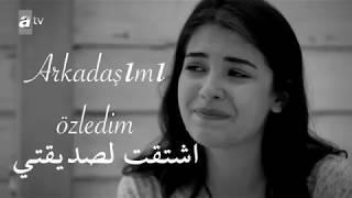 اشتقت لصديقتي - Arkadaşım özledim 👭