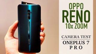 Oppo Reno 10x Zoom vs OnePlus 7 Pro: Camera Comparison | Hands On | Price [Hindi]