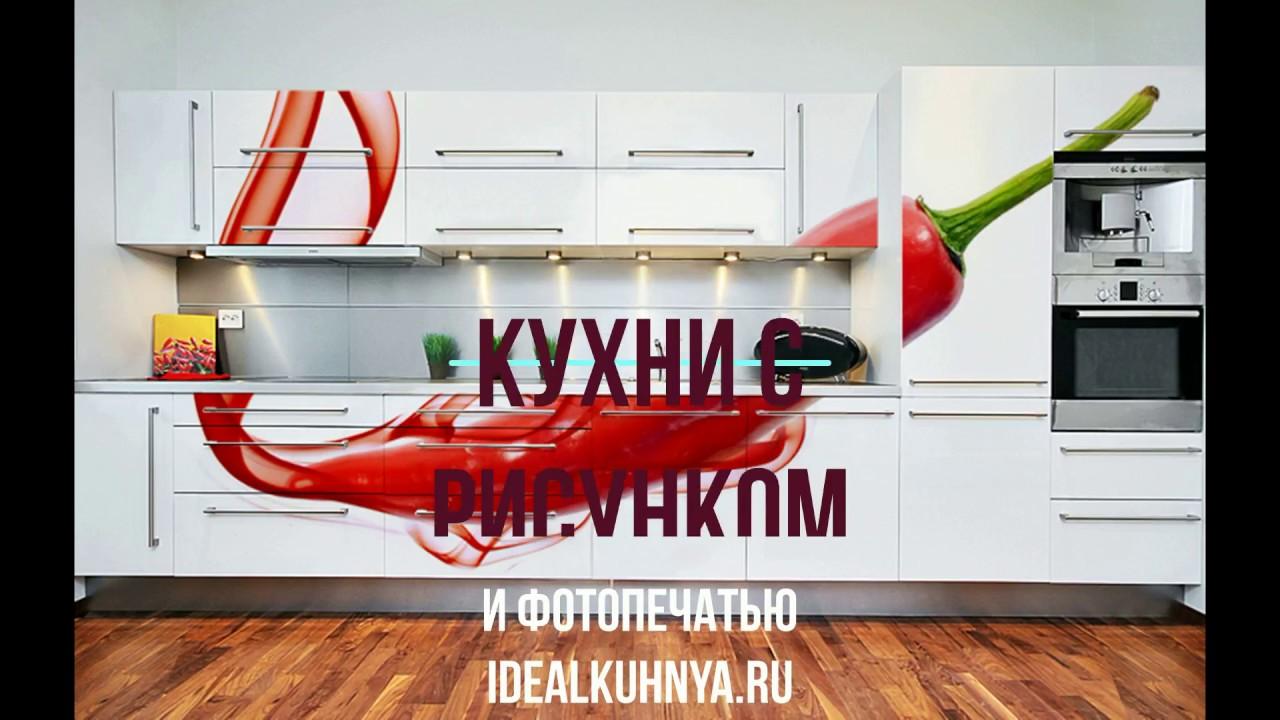 Кухни с рисунком на фасаде и фотопечатью. Фотопечать на кухонных гарнитурах.
