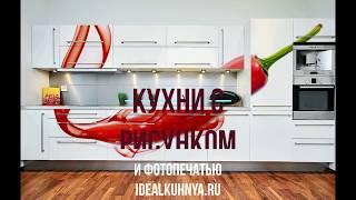 Кухни с рисунком на фасаде и фотопечатью: фото подборка с сайта http://IdealKuhnya.ru