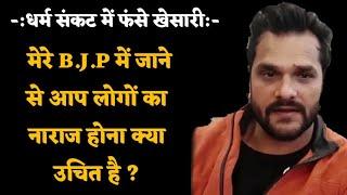 Khesari lal yadav के B J P प्रचार में जाने से नाराज है उनके फैन khesari lal हुए दुखी देखिए