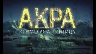 «Акра. Крымская Атлантида»: телеканал «Наука» презентовал новый фильм в залах Дачи Стамболи