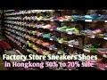 Nike, Adidas, Reebok, New Balance Factory Store Sneakers Shoes in Hongkong, 50% Sale