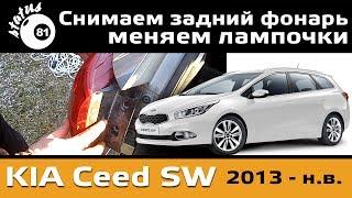 Снятие заднего фонаря Kia Ceed SW / Замена лампочек Киа Сид Универсал / Lamp Replacement Kia Ceed SW