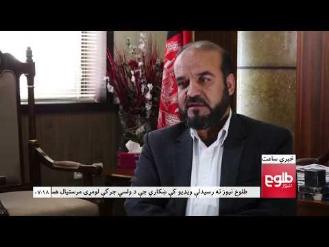 LEMAR News 08 November 2017 / د لمر خبرونه ۱۳۹۶ د لړم ۱۷