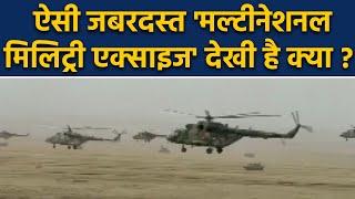 Russia में Multinational Military Exercise का जबरदस्त Video, देखा क्या ?   वनइंडिया हिंदी