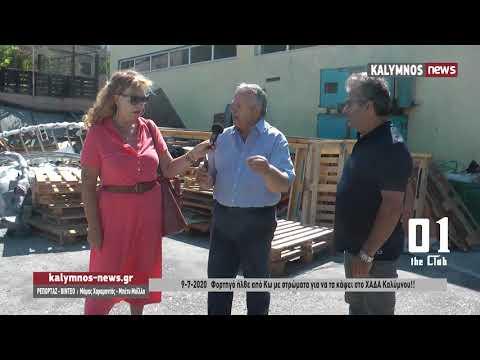 9-7-2020 Φορτηγό ήλθε από Κω με στρώματα για να τα κάψει στο ΧΑΔΑ Καλύμνου!!