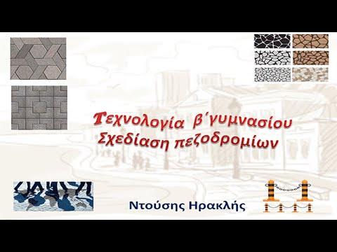 Δημιουργία  πεζοδρομίων για τις  μακέτες τεχνολογίας