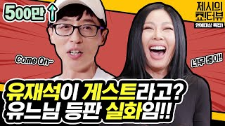 Is Jae Seok Yoo a guest in the showterview? 《Showterview with Jessi》 EP.27 by Mobidic